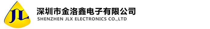深圳市(shi)金洛(luo)鑫電子有限公司