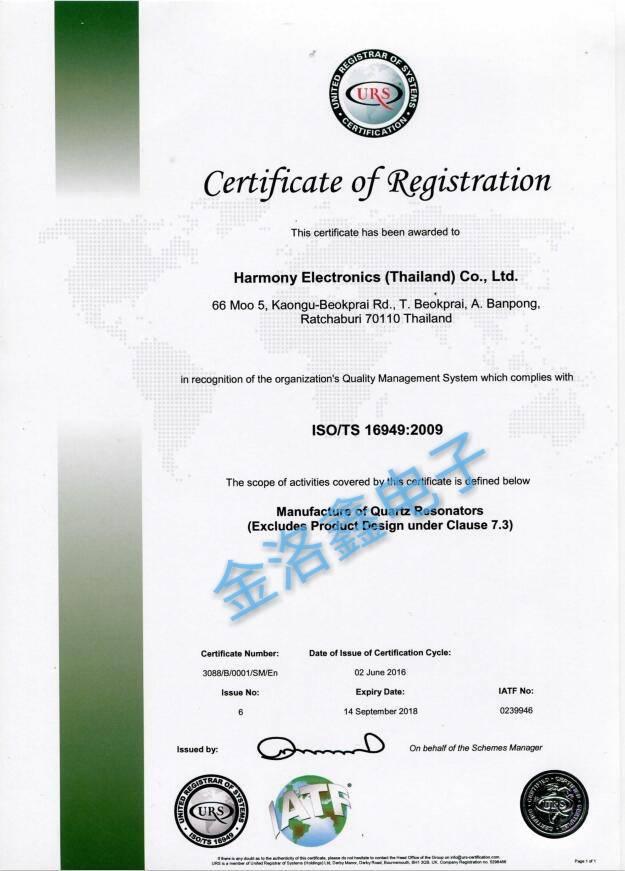 加高晶振泰國工廠(chang)TS16949:2009證書(shu)