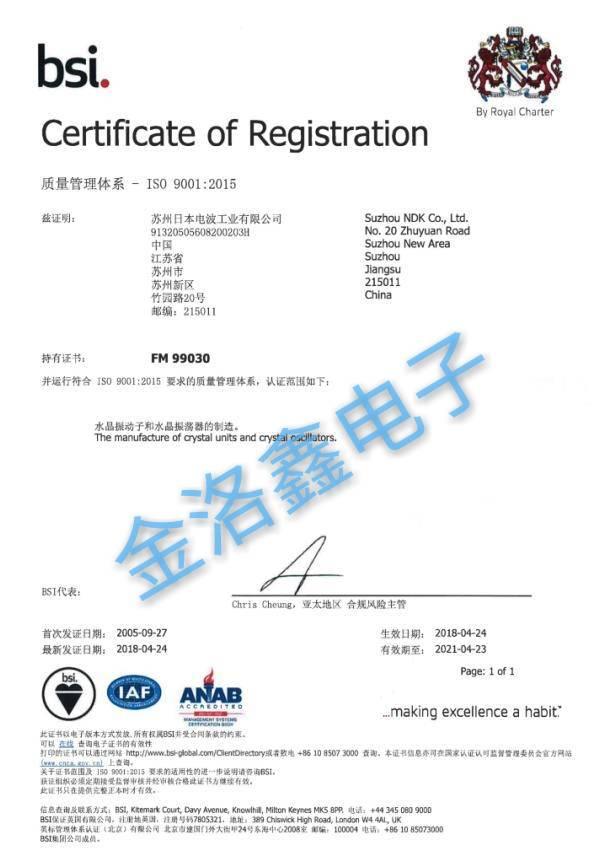 甦州NDK晶振工廠(chang)ISO9001:2015質量體系證書(shu)
