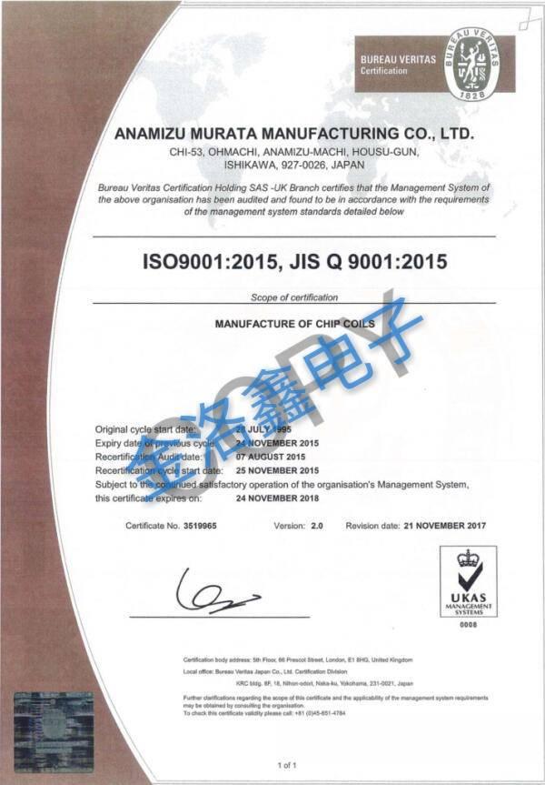 村田晶振集(ji)團ISO9001:2015質量管(guan)理證書(shu)