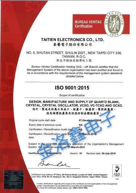 泰藝晶振總部ISO9001:2015品(pin)質證書(shu)