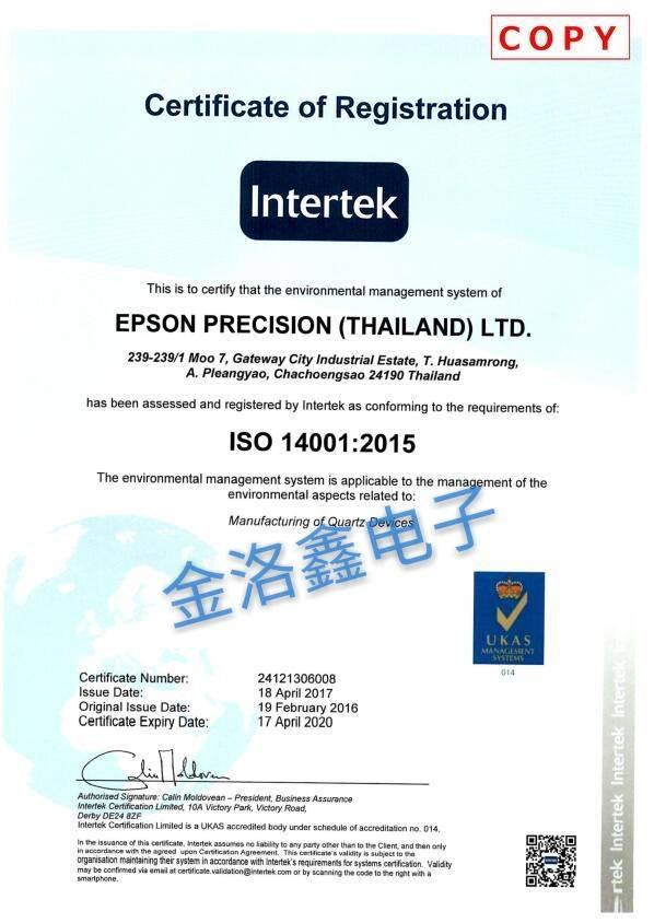愛普生晶振泰國工廠(chang)ISO14001:2015證書(shu)