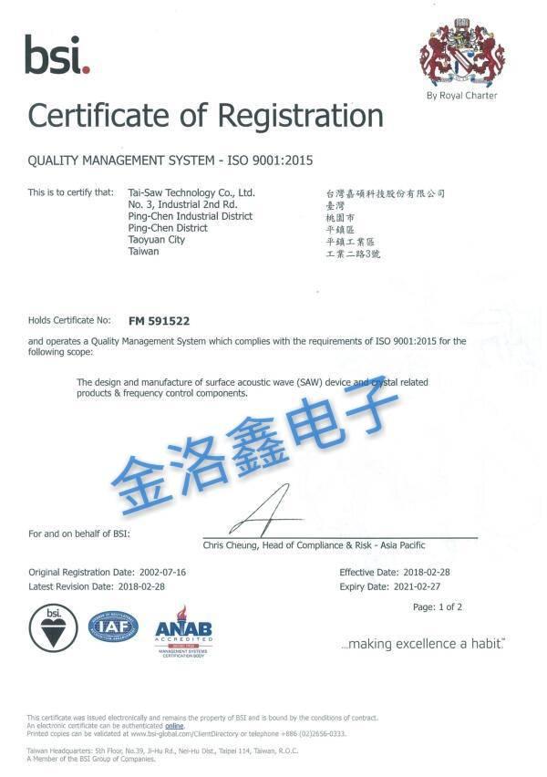 TST嘉碩晶振公司ISO9001:2015認證