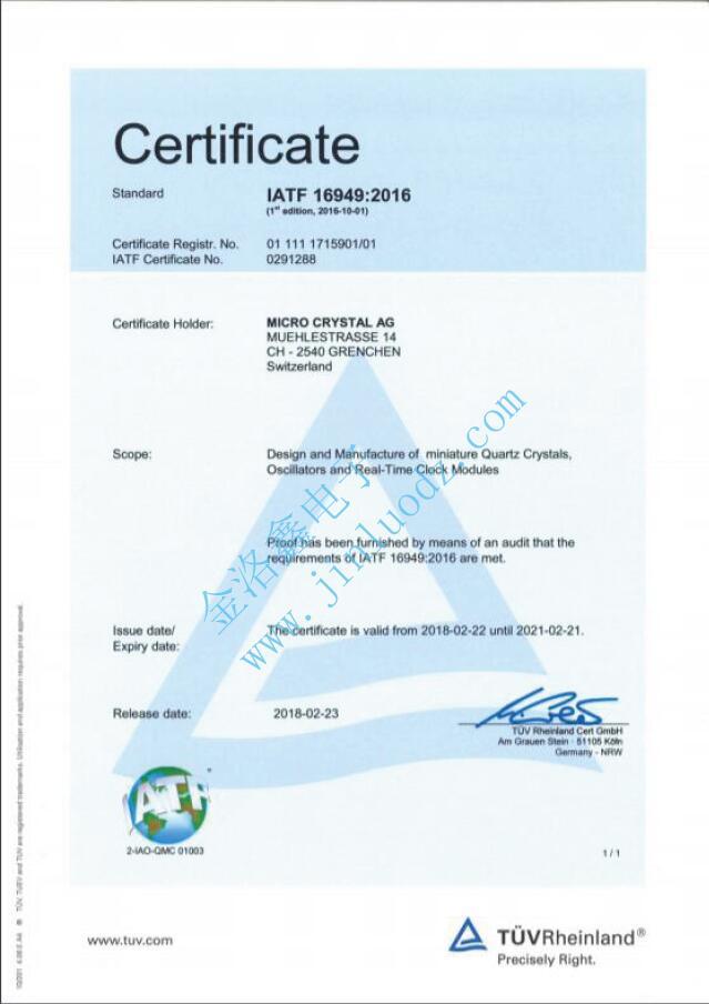 瑞士微晶晶振IATF16949證書(shu)