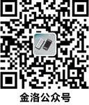 金洛(luo)微信公眾號