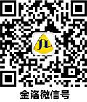 金洛(luo)微信號